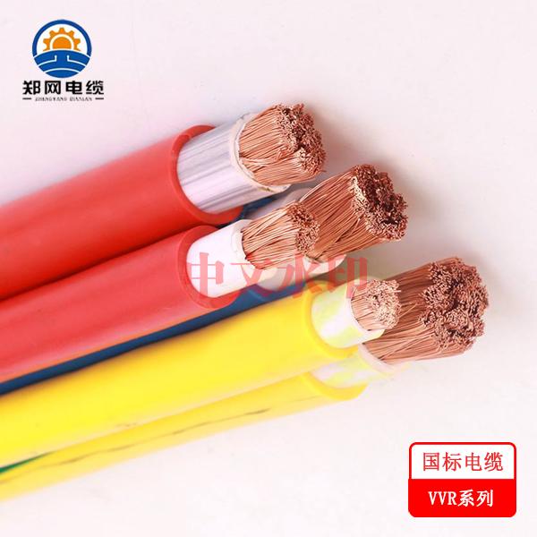 VVR铜芯软电缆