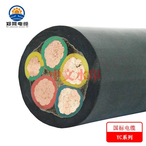 防水橡套电缆YC