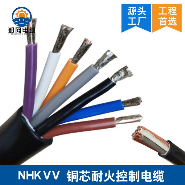 NHKVV耐火控制电缆