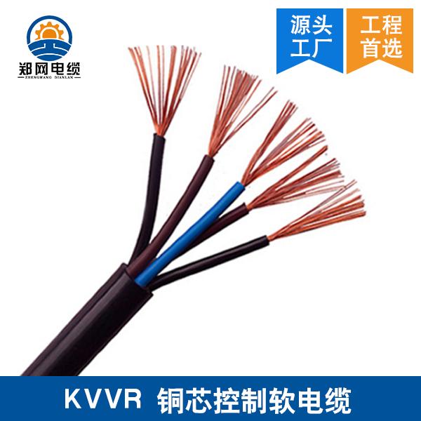 KVVR软芯控制电缆