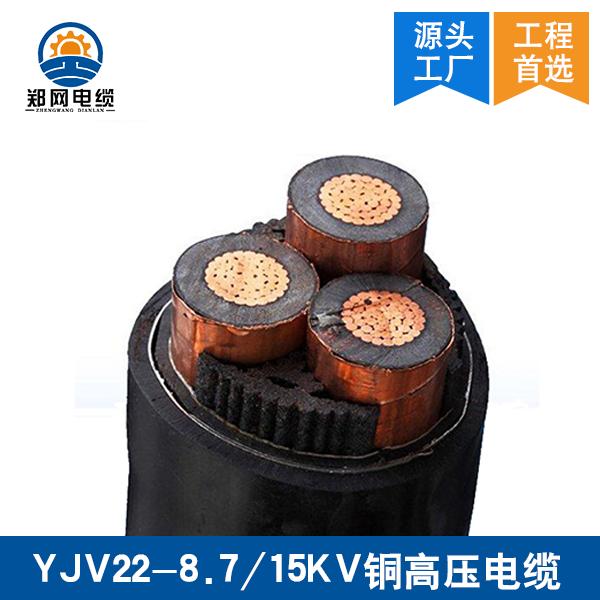 YJV22铜高压电缆