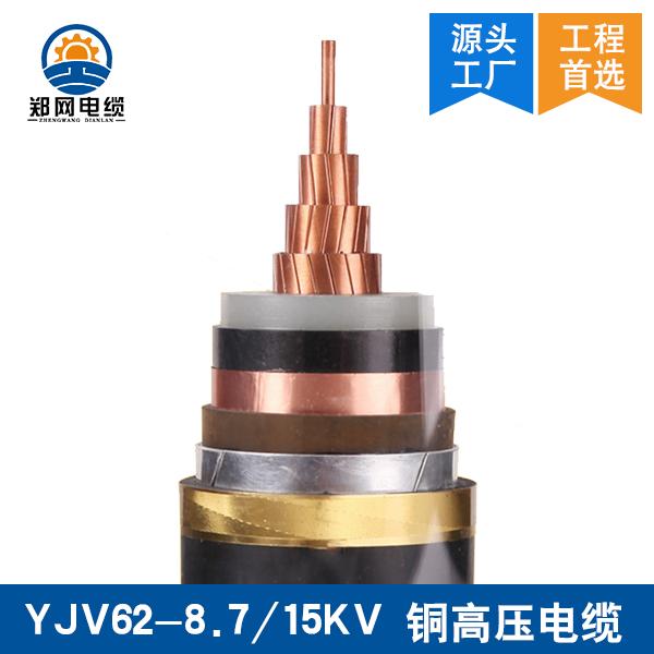 YJV62 8.7/15KV单芯高压电缆