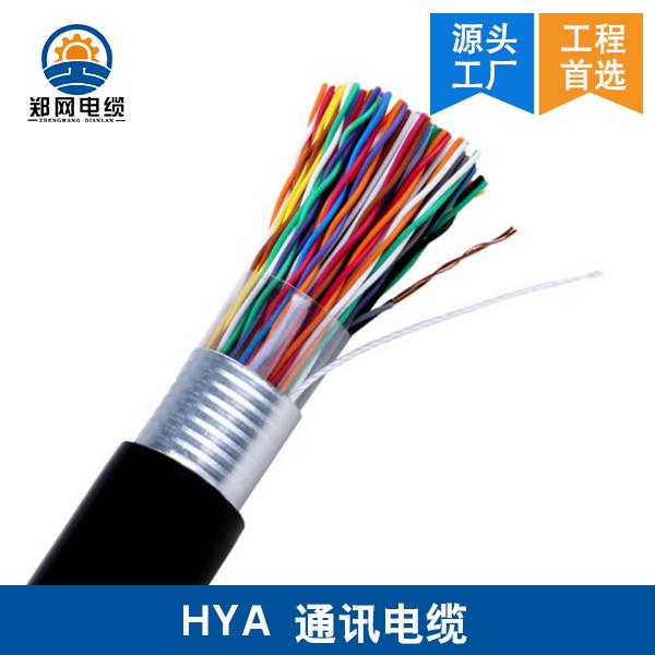 HYA通讯电缆