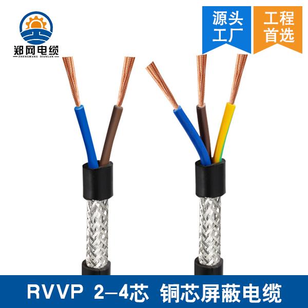 RVVP屏蔽电缆