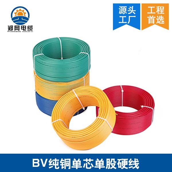 BV单芯硬铜线