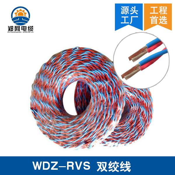 WDZ-RVS双绞花线