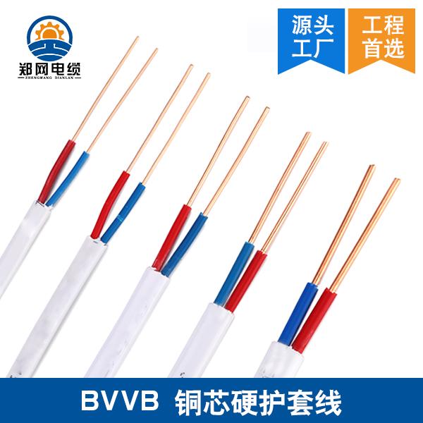 BVVB白色护套线