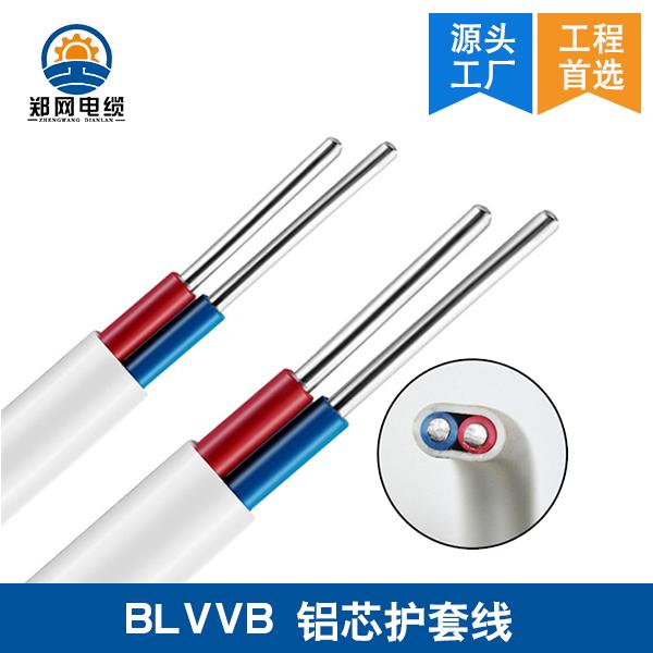 BLVVB铝芯护套线