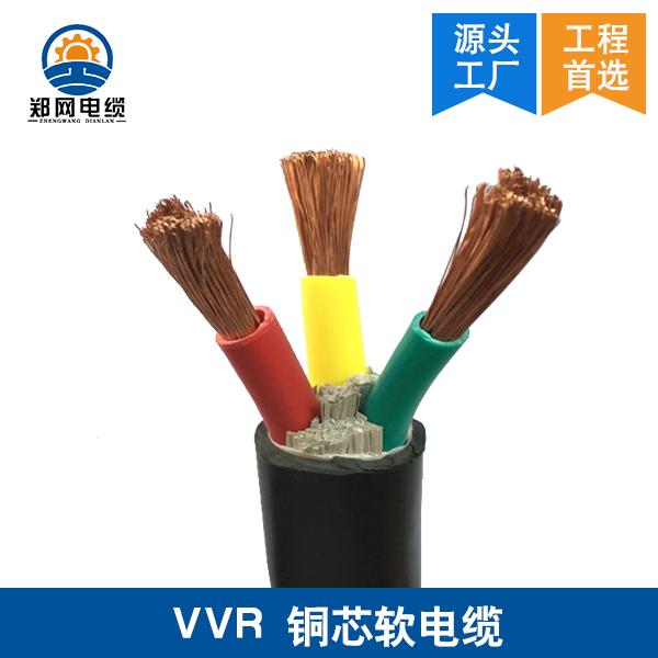 铜芯软电缆VVR