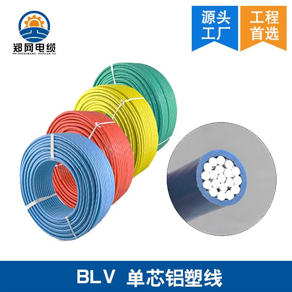 BLV铝塑线