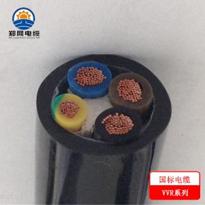 VVR电缆