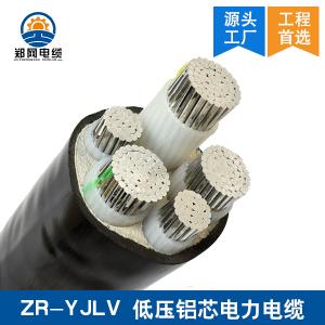 新郑ZRYJLV低压铝芯电缆