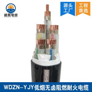 WDZN-YJY低烟无卤阻燃耐火
