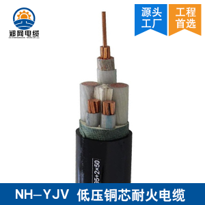 NHYJV阻燃耐火电缆