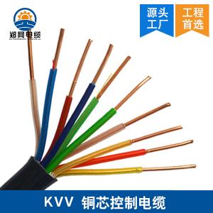 KVV铜芯控制电缆