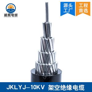 10KV铝芯架空导线