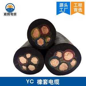 新郑YC橡套电缆