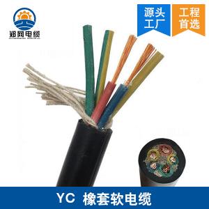 橡套电缆YC