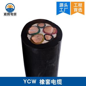 YCW橡套电缆