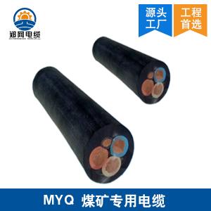 MYQ煤矿专用套电缆