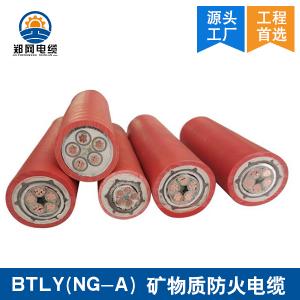 BTLY矿物质防火电缆