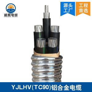 YJLHV铝合金电缆