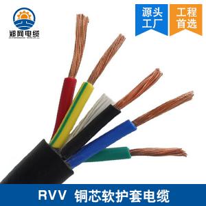 RVV铜芯软护套