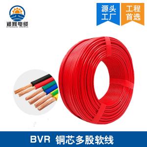 BVR单芯多股软铜线