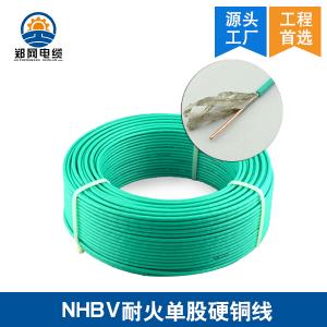 NHBV单股硬铜线