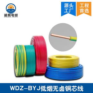 WDZ-BYJ低烟无卤铜芯线