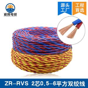 ZR-RVS双绞线