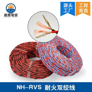 NH-RVS耐火双绞线