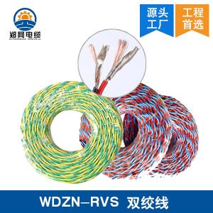 WDZN-RVS双绞线