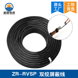 ZR-RVSP屏蔽双绞线